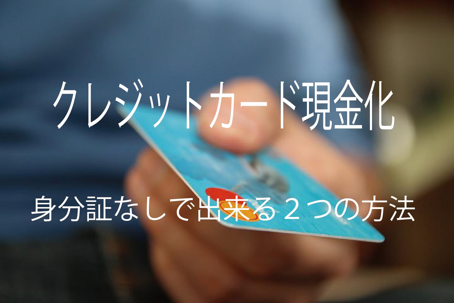 クレジットカード 現金化 身分証なし