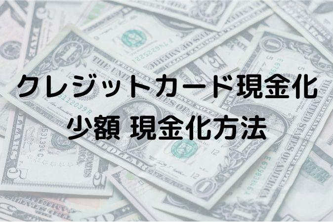 少額の現金化方法 ロゴ