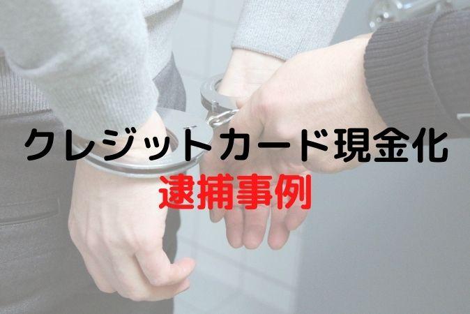 現金化の逮捕事例 ロゴ