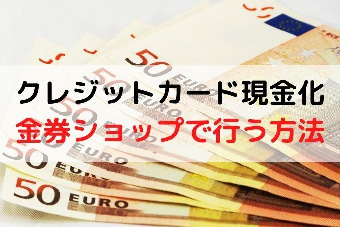 現金化を金券ショップ行う方法 ロゴ