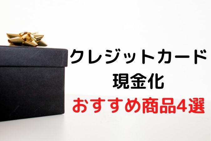 おすすめ商品4選 ロゴ
